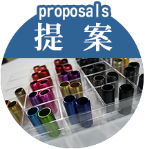 proposals 提案